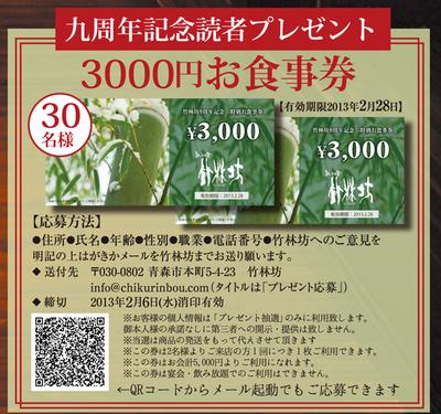 ふりーぷ130129表ol.jpg