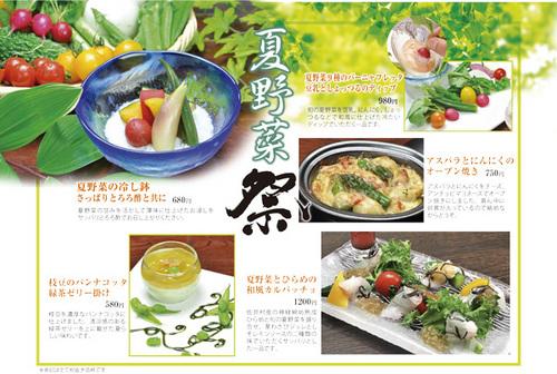 natsuyasai.jpg
