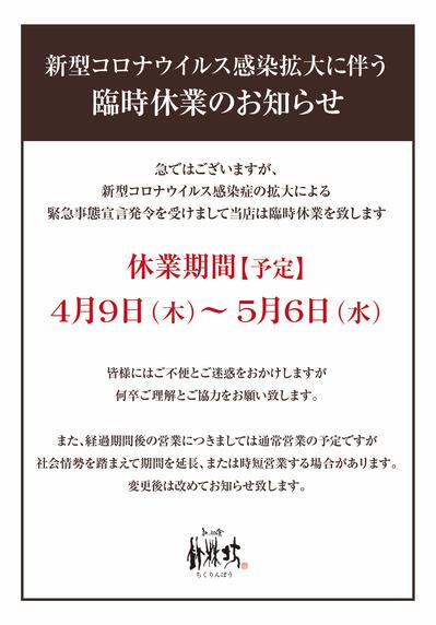 200404コロナ休業案内竹林.jpg