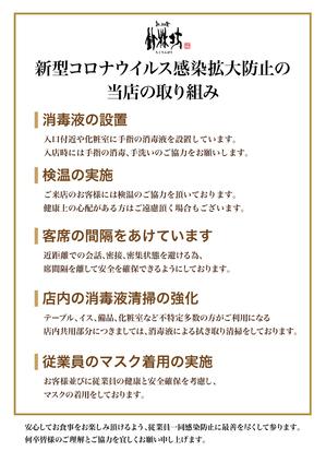200819竹林コロナ感染防止の取り組み改定.jpg