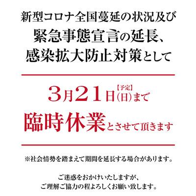 0308コロナ休業案内1ちょび竹林坊.jpg