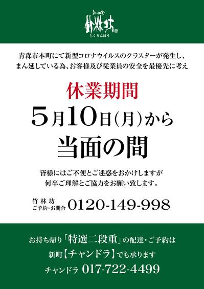 210506竹林坊時短営業4.jpg