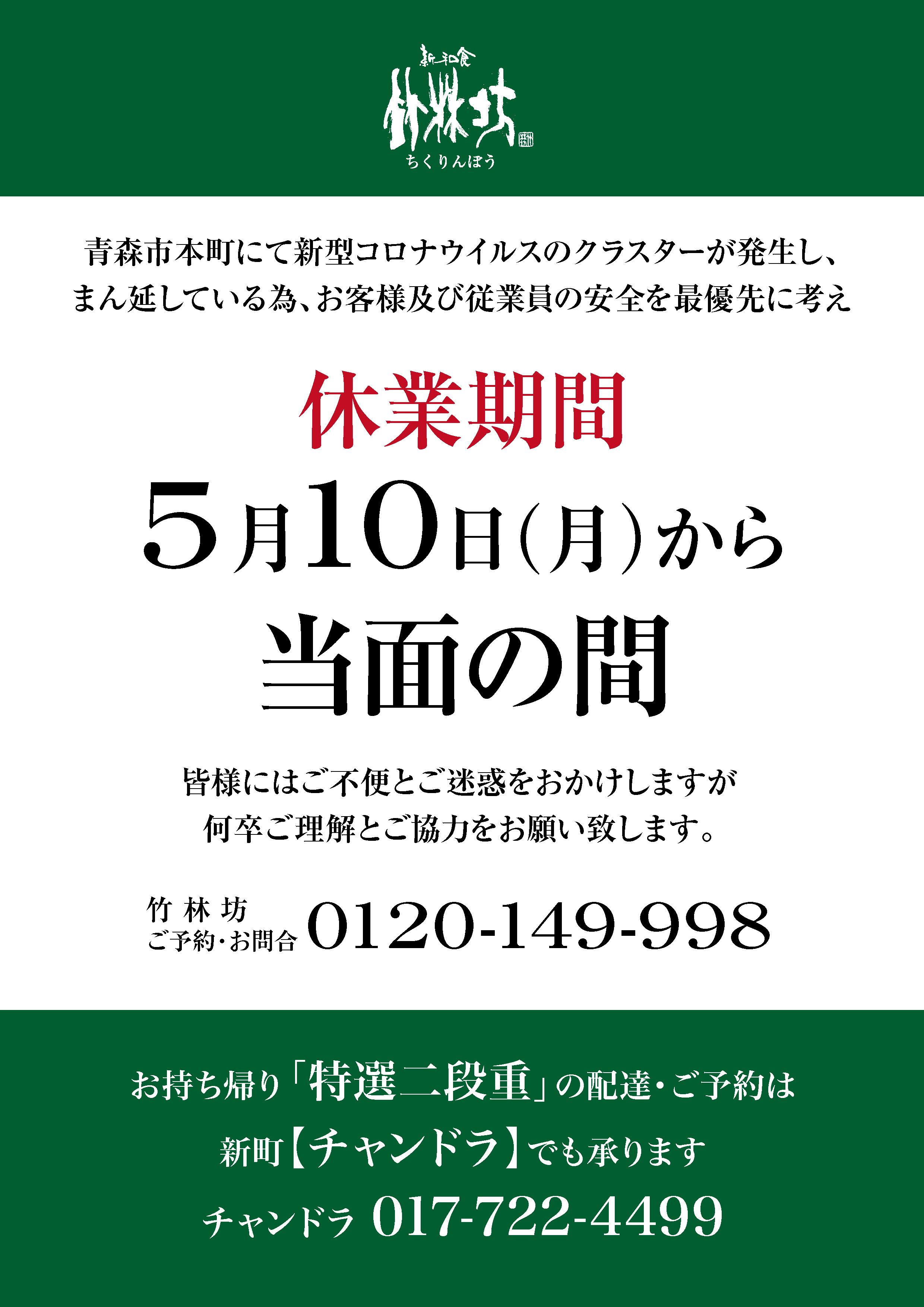http://www.chikurinbou.com/news/topics/images/210506%E7%AB%B9%E6%9E%97%E5%9D%8A%E6%99%82%E7%9F%AD%E5%96%B6%E6%A5%AD4.jpg